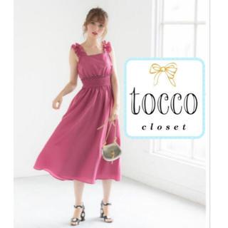 tocco - タイムセール♡tocco 完売 フリル シャーリング マキシワンピース