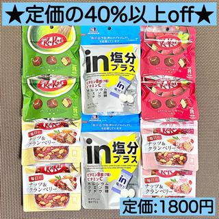 Nestle - 10袋【定価35%以上off】キットカット4種とin塩分+レモンタブレット