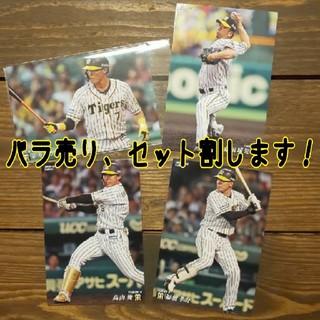 ハンシンタイガース(阪神タイガース)のプロ野球チップス2020第1弾阪神タイガース2枚セット(スポーツ選手)