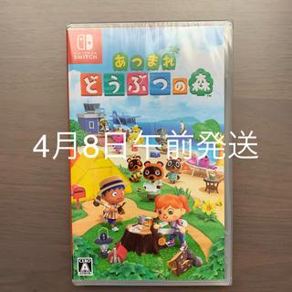 Nintendo Switch - 【新品未開封】あつまれどうぶつの森 Switchソフト