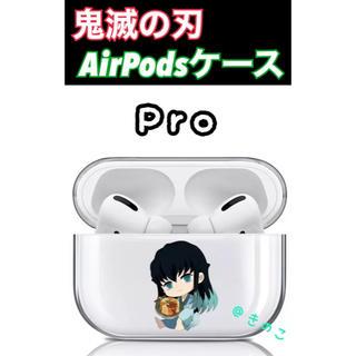 時透無一郎 AirPodsケース エアーポッズ Pro 鬼滅の刃 グッズ 柱(ヘッドフォン/イヤフォン)