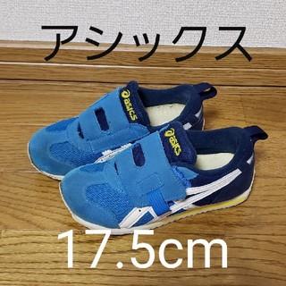 アシックス(asics)のアシックス★17.5cm★アイダホミニ★キッズ★スニーカー★ASICS(スニーカー)