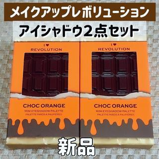 REVLON - メイクアップレボリューション★ミニチョコレートアイシャドウパレットチョコオレンジ
