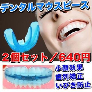 【2個セット】かんたん歯列矯正⭐️デンタルマウスピース‼️【色:ブルー】歯列矯正