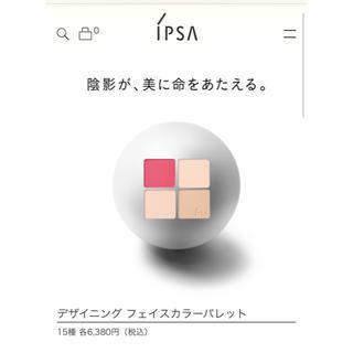 イプサ(IPSA)のipsa デザイニングフェイスカラーパレット(フェイスカラー)