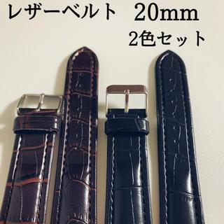 黒茶 革ベルト 20mm 2本セット