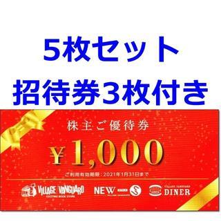 5枚セット・招待券3枚付☆ヴィレッジヴァンガード 株主優待券 1000円券