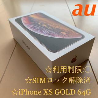 Apple - ☆新品未使用 iPhone XS ゴールド 64GB SIMロック解除済☆AU