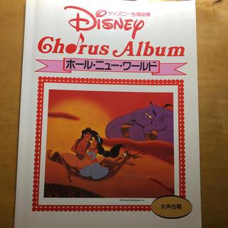 ディズニー(Disney)の絶版!ディズニー合唱曲集 (楽譜)