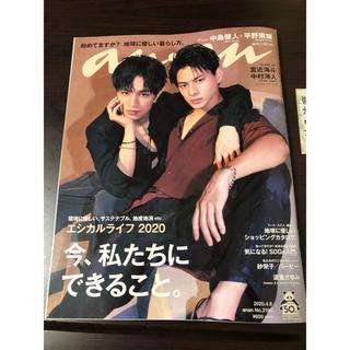 マガジンハウス - anan (アンアン) 2020年 4/8号