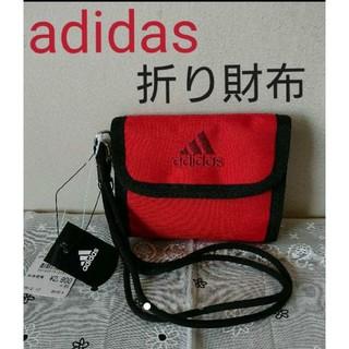 アディダス(adidas)の新品☆アディダス折り財布【レッド】(折り財布)