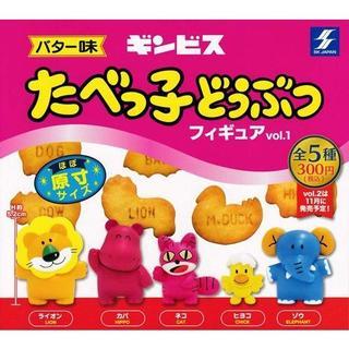【即購入可】たべっ子どうぶつフィギュア vol.1 全5種セット
