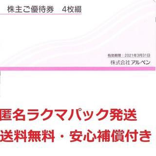 アルペン株主500円券20000円分★安心ラクマパック送料無料