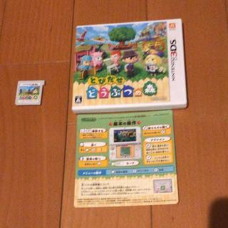 ニンテンドー3DS - とびだせ どうぶつの森 3DS 動作確認済み