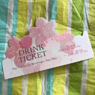 スターバックスコーヒー(Starbucks Coffee)のスターバックス ドリンクチケット ビバレッジ カード スタバ (フード/ドリンク券)