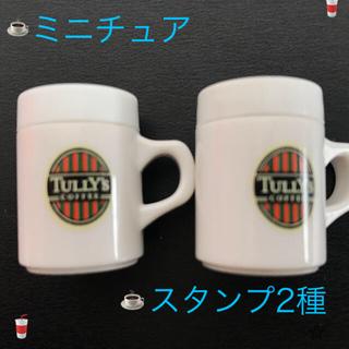 タリーズコーヒー(TULLY'S COFFEE)のタリーズ コーヒー スタンプ Tully's  ミニチュア ハンコ 2種(その他)