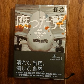 腐った翼 JAL消滅への60年(ビジネス/経済)