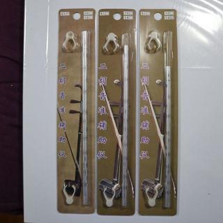 【二胡】琴棹用運指棒、3サイズ、 全5調(胡弓)