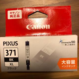 キヤノン(Canon)のCanon純正品 インクタンク(印刷物)