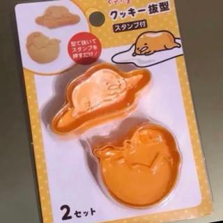 ぐでたまクッキー型 2種セット