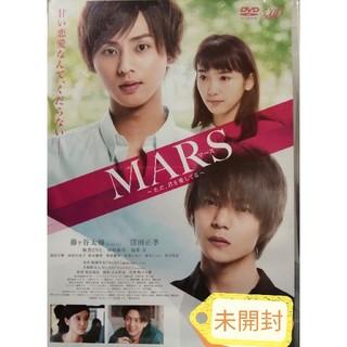 キスマイフットツー(Kis-My-Ft2)の未開封☆MARS~ただ、君を愛してる~[DVD]通常版 DVD(日本映画)