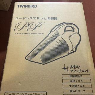 TWINBIRD - コードレスクリーナー
