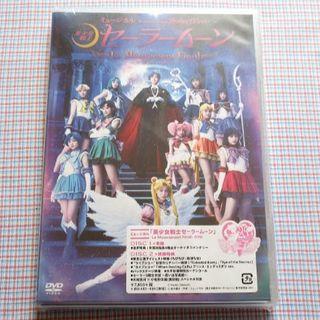 セーラームーン(セーラームーン)のセーラームーン ミュージカル Le Mouvement Final DVD(舞台/ミュージカル)