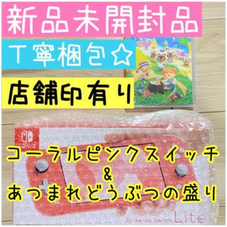 【即日発送】ニンテンドースイッチライト コーラルピンクと どうぶつの森 セット