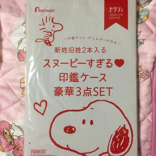 SNOOPY - スヌーピー 印鑑ケース