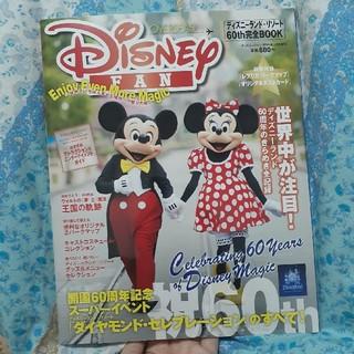 ディズニー(Disney)のDisney FAN  増刊 ディズニーランド・リゾート60(ニュース/総合)