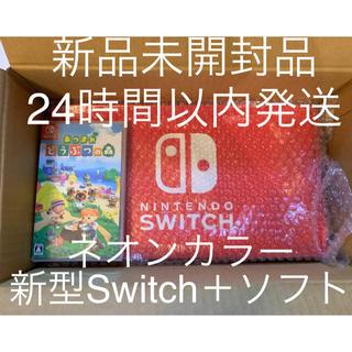 ニンテンドースイッチ(Nintendo Switch)のNintendo switch 本体+あつまれどうぶつの森セット(携帯用ゲーム機本体)