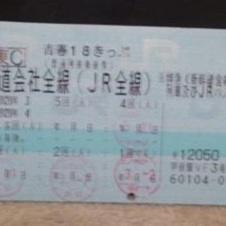 青春18きっぷ 1回分 東京発(鉄道乗車券)