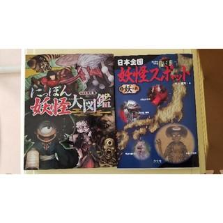 2冊セット にっぽん妖怪大図鑑 日本全国妖怪スポット 1 妖の巻(絵本/児童書)