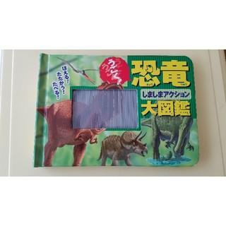 うごく!恐竜しましまアクション大図鑑(絵本/児童書)