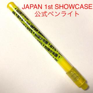 防弾少年団(BTS) - BTS 防弾少年団 JAPAN 1st SHOWCASE ペンライト