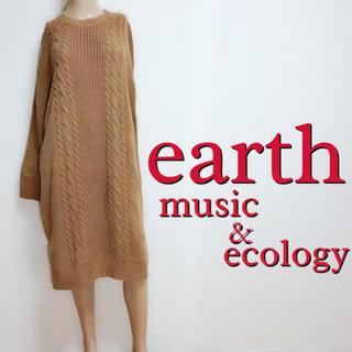 earth music & ecology - ゆるだぼ♪アース ケーブルニット ミディアムワンピース♡エゴイスト エモダ