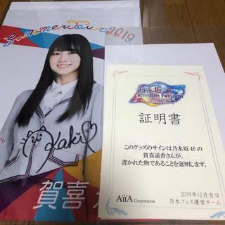 乃木坂46 - 乃木フェス 賀喜遥香 サイン