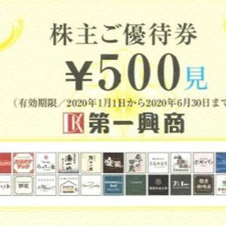 第一興商 株主優待券5000円分(500円×10枚)