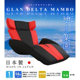 日本製 デザイン 座椅子/リクライニングチェア 【レッド】 幅約80~105cm