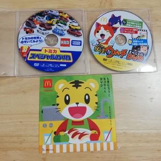 しまじろう トミカ 妖怪ウォッチ DVD 3点セット