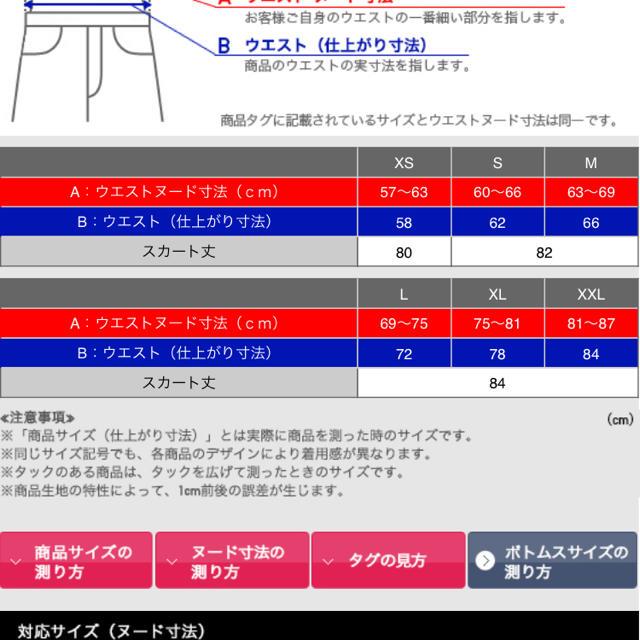 UNIQLO(ユニクロ)の【すみちぇる様専用】 レディースのスカート(ロングスカート)の商品写真