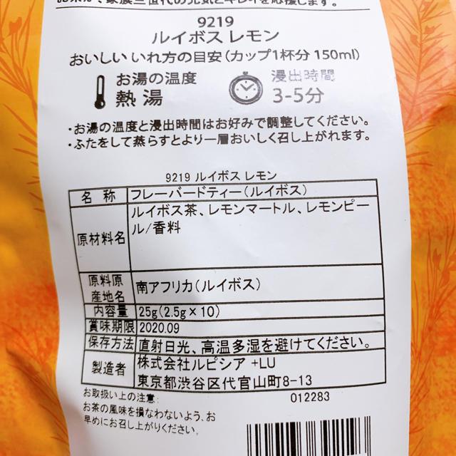 LUPICIA(ルピシア)のルピシア LUPICIA ルイボスレモン 食品/飲料/酒の健康食品(健康茶)の商品写真
