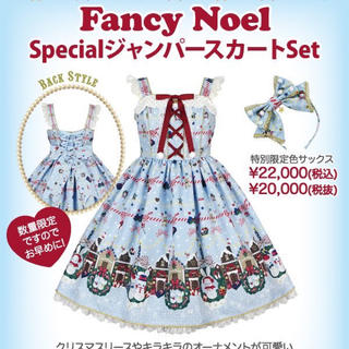 Angelic Pretty - Fancy Noel SpecialジャンパースカートSet