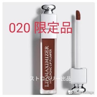 Dior - 新品未使用☆ディオールアディクト リップ マキシマイザー  限定色 020