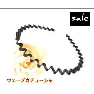 【SALE】カチューシャ  ウェーブカチューシャ  波形 ヘアアレンジ(カチューシャ)