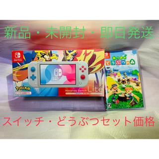 Nintendo Switch - ニンテンドー スイッチ ライト ザシアン 新品 未開封 未使用 どうぶつの森