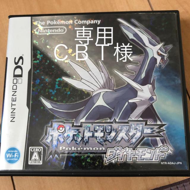 ニンテンドーDS(ニンテンドーDS)のポケットモンスター ダイヤモンド DS エンタメ/ホビーのゲームソフト/ゲーム機本体(携帯用ゲームソフト)の商品写真