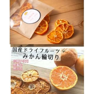 【有田産】みかん輪切りドライフルーツ15g×2袋