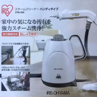 アイリスオーヤマ - 美品 スチームクリーナー ハンディタイプ STM-306