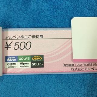 【最新】アルペン 株主優待券 10000円分(500円×20枚)  スポーツデポ